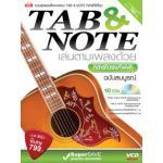 ชุด TAB & NOTE เล่นตามเพลงด้วย กีต้าร์โปร่ง/ไฟฟ้า