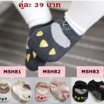 ถุงเท้าเด็กกันลื่น ไซส์ 10-12,12-14 ซม. MSH81-83