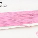 เชือกไหม สีชมพู #5 (1พับ/36หลา)