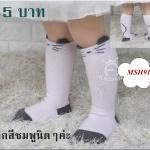 ถุงเท้ายาวกันลื่น ไซส์ 10-12,12-14 ซม. MSH91