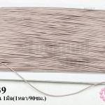 เชือกยางยืด สีกะปิอ่อน 1มิล(1หลา/90ซม.)