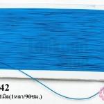เชือกยางยืด สีฟ้าเข้ม 1มิล(1หลา/90ซม.)