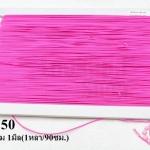 เชือกยางยืด สีชมพูเข้ม 1มิล(1หลา/90ซม.)