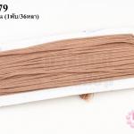 เชือกไหม สีน้ำตาลอ่อน #59 (1พับ/36หลา)