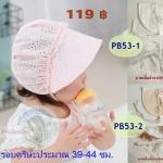 หมวกเด็กเล็ก PB53