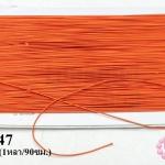 เชือกยางยืด สีส้ม 1มิล(1หลา/90ซม.)
