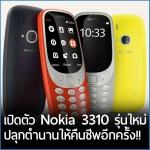 Nokia3310 จิ๋วแต่แจ๋ว 2 ซิม จอใหญ่ ปุ่มกดใหญ่ ฟังวิทยุ เล่มเกมส์ได้