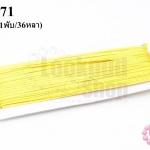 เชือกไหม สีเหลือง #31 (1พับ/36หลา)
