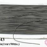 เชือกยางยืด สีเทา 1มิล(1หลา/90ซม.)