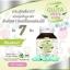 Glutavite's Vitamin กลูต้าไวท์ วิตามิน ราคาปลีก 150 บาท / ราคาส่ง 120 บาท thumbnail 3
