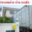 """ขนย้าย บ้าน สำนักงาน เครื่องจักร """"บริการขนย้ายที่คุณไม่ต้องทำอะไร"""" บริการของคนไทยเพื่อคนไทย 086-366-7102 - 4 คุณสมศักดิ์ thumbnail 4"""