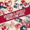 [Pre] M&D : 2nd Mini Album - Goody Bag +Poster