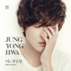 [Pre] Jung Yong Hwa : 1st Album - One Fine Day (A Ver)