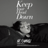 [Pre] TVXQ : 5th Album Repackage - Keep Your Head Down (Special Package)