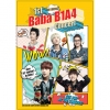 [Pre] B1A4 : 1st Concert - Baba B1A4 In Seoul DVD (+Photobook 148P + 5 Poster in Package)
