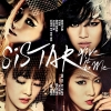 [Pre] Sistar : 2nd Album - Give It To Me