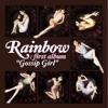 [Pre] Rainbow : 1st Mini Album - Gossip Girl