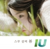 [Pre] IU : Single - Every End of the Day