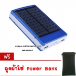 Solar Cell Power Bank โซล่าเซลล์ 30,000mAh