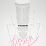 [Pre] Song Ji Eun : 1st Single - Hope Torture