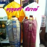 ชุดไทย หญิง 112
