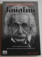 แกะรหัสอัจฉริยะสะท้านโลก ไอน์สไตน์ / ปิยะโชค ถาวรมาศ