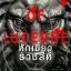 หักเขี้ยวราชสีห์ Lions of Lucerne / แบรด ทอร์ / สรศักดิ์ สุบงกช thumbnail 1