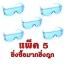แว่นกันน้ำสงกรานต์ ไอเทมนี้ฮิตเว่อร์ แพ็ค5 ราคาถูก สีน้ำเงิน thumbnail 1