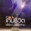 เกมชีวิต พิชิต 1,000 ล้าน สลัมด็อก มิลเลียนแนร์ คำตอบสุดท้ายอยู่ที่หัวใจ Slumdog Millionaire / Vikas Swarup thumbnail 2