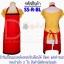 ผ้ากันเปื้อนเต็มตัว แบบคล้องคอ สีแดง แต่งดำ 3 แถบ กระเป๋าเล็ก 2 ใบ