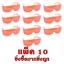 แว่นกันน้ำสงกรานต์ ไอเทมนี้ฮิตเว่อร์ แพ็ค10 ราคาถูก สีแดง thumbnail 1