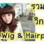รวมเวป วิกผมเกาหลี thumbnail 1